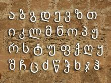 ქართული ენის სახელოსნო ჟურნალისტებისთვის, გამოსადეგია ყველასთვის
