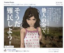 არის თუ არა იაპონელი მხატვრის  ნახატი რასისტული ?