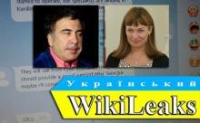 """უკრაინული """"wikileaks""""-ი მიხეილ სააკაშვილისა და სანდრა რულოვსის მიმოწერას აქვეყნებს"""