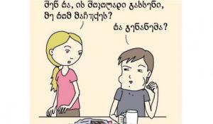 რეალური კომიქსები ოჯახური ცხოვრების შესახებ