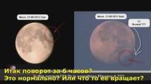 მთვარე –  საეჭვო ფაქტები.