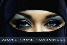 აღმოსავლური სიბრძნე ქალის შესახებ