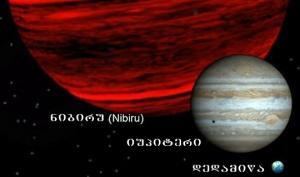 რა ვიცით იდუმალი «პლანეტა Х»-ის  შესახებ?