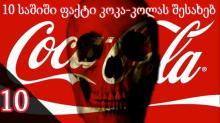 10 საშიში ფაქტი კოკა-კოლას შესახებ