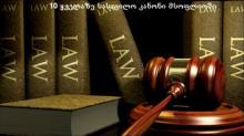 10 ყველაზე სასაცილო კანონი მსოფლიოში.