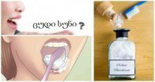 უსიამოვნო სუნი პირის ღრუდან – გამოსავალი არსებობს!