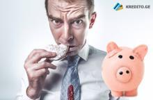 კომუნალური გადასახადებისათვის თანხა არ გაქვთ?