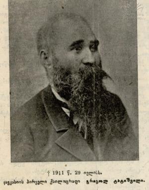 გრიგოლ ტატიშვილი (1838 – 1911)