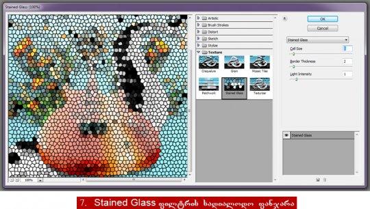 Texture (u10e2u10d4u10e5u10e1u10e2u10e3u10e0u10d0) u10efu10d2u10e3u10e4u10d8u10e1 u10e4u10d8u10dau10e2u10e0u10d4u10d1u10d8. (Photoshop CS 4 u0026 5)
