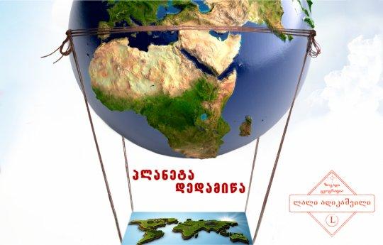 §12. დედამიწის ფორმა და ზომა. თავი III - პლანეტა დედამიწა. ზოგადი გეოგრაფია. დამხმარე სახელმძღვანელო აბიტურიენტებისთვის