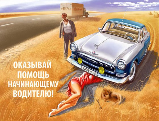 საბჭოთა ეროტიკული ძველი პლაკატები