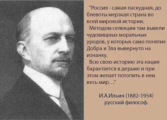რუსი ფილოსოფოსის აზრი რუსეთზე