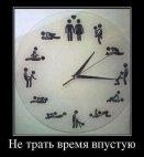 ნუ დაკარგავ დროს უქმად