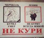 """თუ გინდათ იყოთ ლენინივით """"უკვდავი"""", ნუ მოწევთ"""