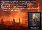 კარგად კი უთქვამს კუტუზოვს-რუსეთის გადასარჩენად მოსკოვი უნდა გადაიწვასო