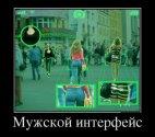 მამაკაცის ხედვა ქუჩაში სიარულის დროს