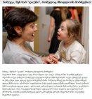 """ძალიან ემოციური პოსტი """"დაუნი"""" ნინოს დედისგან"""