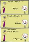 იცის მათემატიკა