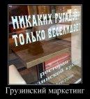პოზიტიური წარწერა ერთ-ერთ ქართულ რესტორანში(რუსეთი)
