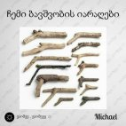 ჩემი თაობის ბავშვების იარაღები