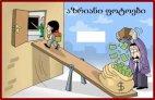 განათლება უპირველეს ყოვლისა!