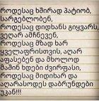 ეს სიმართლეა!