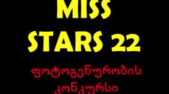 მის-ვარსკვლავები 22 (ფოტოგენურობის კონკურსი)