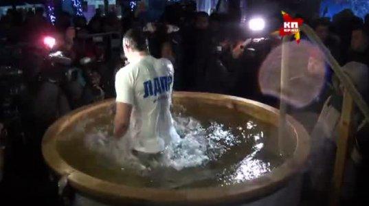 ჟირინოვსკიმ ნათლისღება რევოლუციის მოედანზე ცივ წყალში აღნიშნა