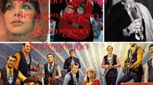 60-იანი წლების ქართული სიმღერები