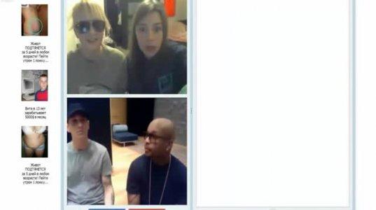 ემინემი კაიფობს ვიდეოჩატში
