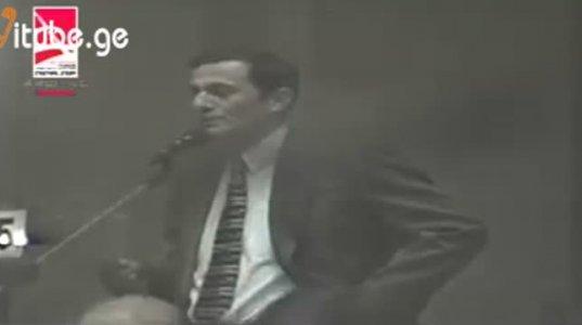 1998 წელს შალვა ნათელაშვილის შოკისმომგვრელი გამოსვლა პარლამენტში...