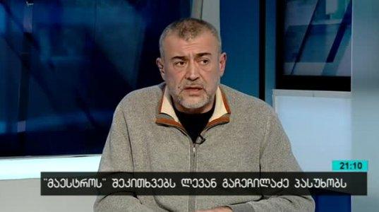 ლევან გაჩეჩილაძე: მინდა, რომ ქართულმა ჟურნალისტიკამ ზნე შეიცვალოს